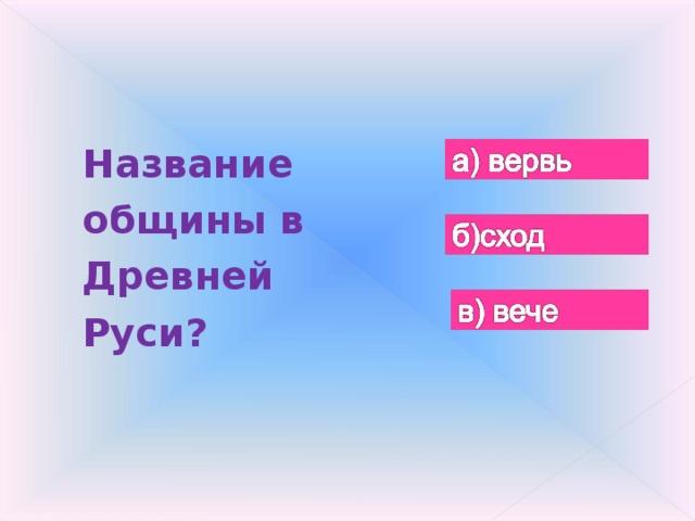 Название общины в Древней Руси?