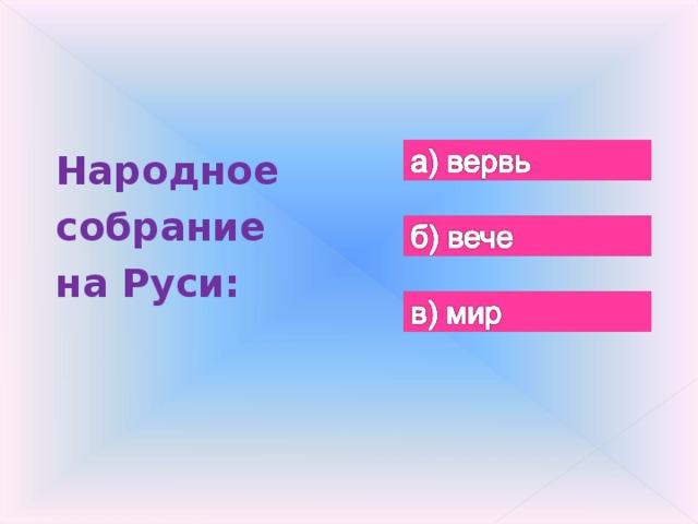 Народное собрание на Руси: