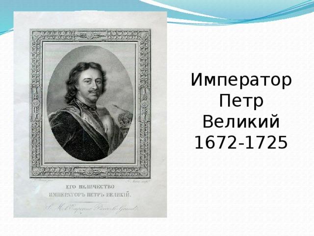 Император Петр Великий 1672-1725