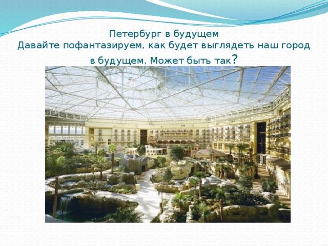 Петербург в будущем  Давайте пофантазируем, как будет выглядеть наш город в будущем. Может быть так ?