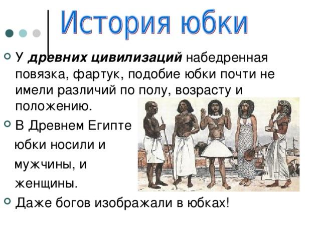 древних цивилизаций