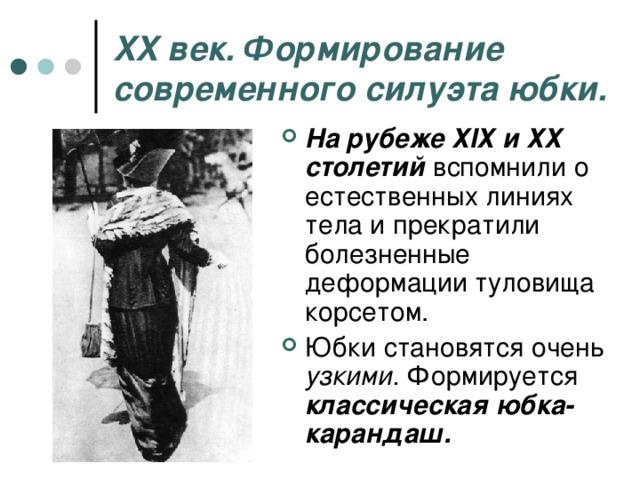 XX век. Формирование современного силуэта юбки.