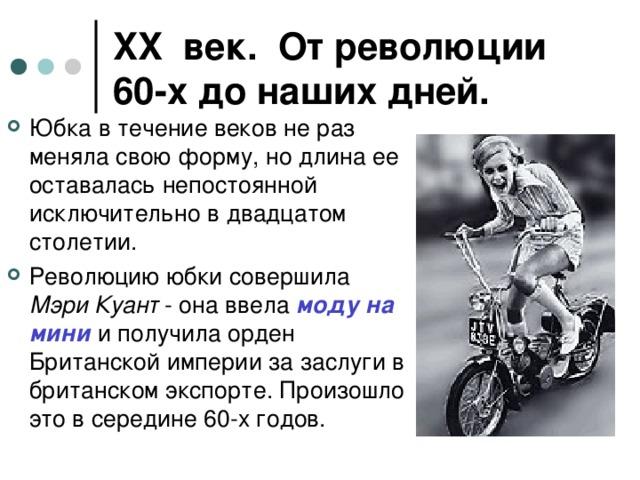 XX век. От революции 60-х до наших дней.