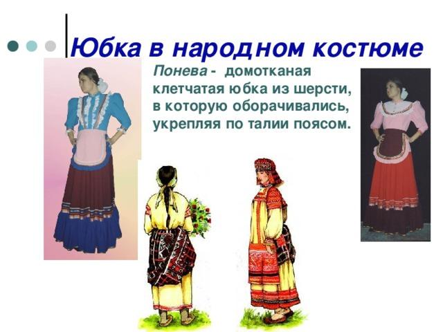 Юбка в народном костюме Понева - домотканая клетчатая юбка из шерсти, в которую оборачивались, укрепляя по талии поясом.
