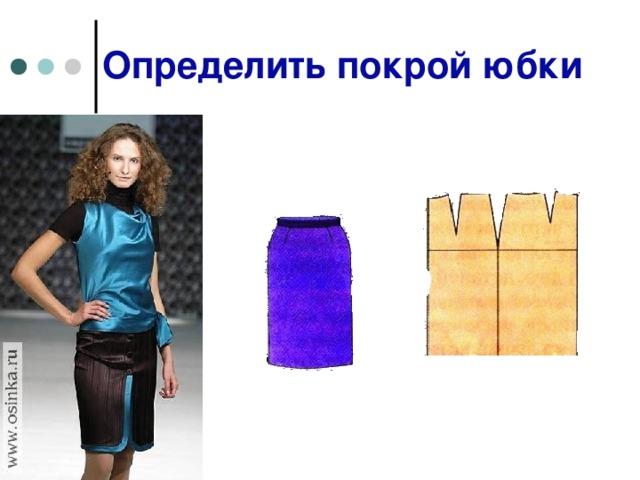 Определить покрой юбки