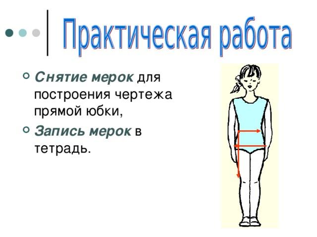 Снятие мерок  для построения чертежа прямой юбки, Запись мерок в тетрадь