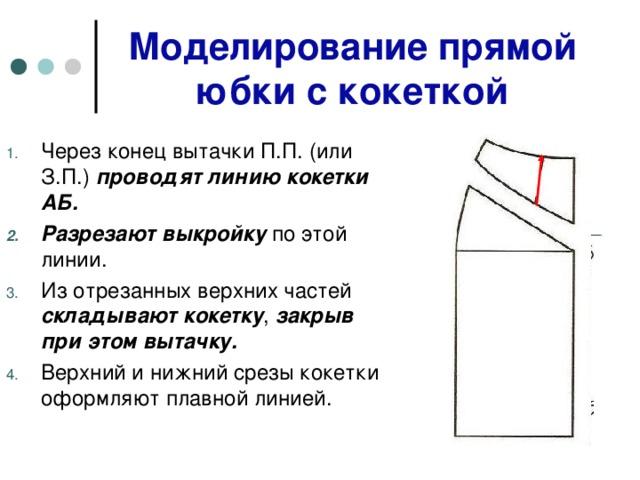 Моделирование прямой юбки с кокеткой