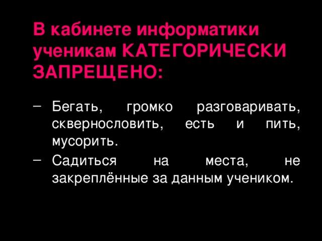 В кабинете информатики ученикам КАТЕГОРИЧЕСКИ ЗАПРЕЩЕНО: