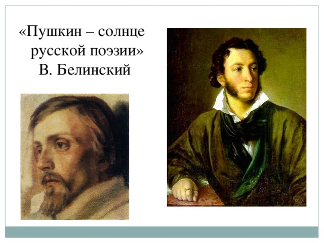 «Пушкин – солнце  русской поэзии»  В. Белинский
