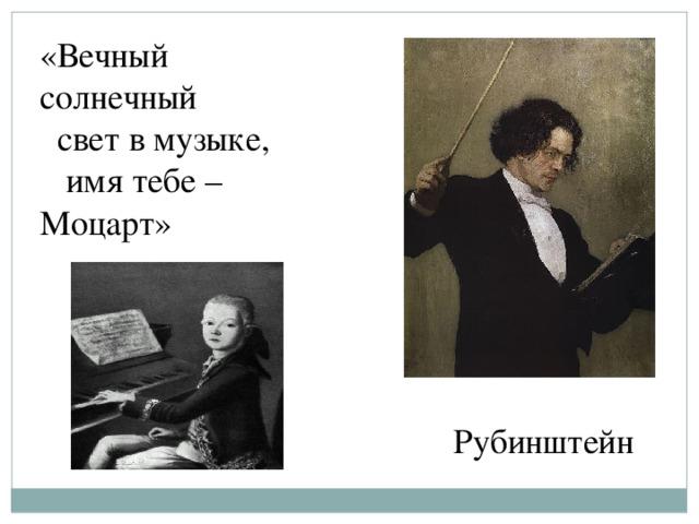 «Вечный солнечный  свет в музыке,  имя тебе – Моцарт» Рубинштейн