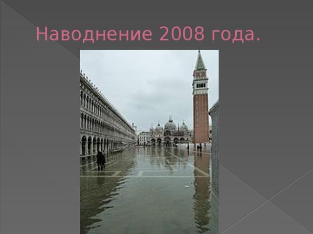 Наводнение 2008 года.