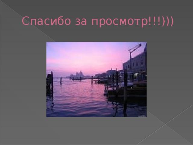 Спасибо за просмотр!!!)))