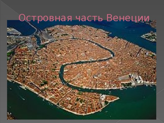 Островная часть Венеции