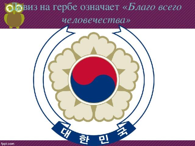 Девиз на гербе означает « Благо всего человечества»