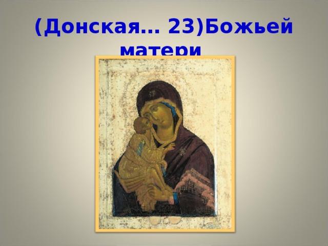(Донская… 23)Божьей матери