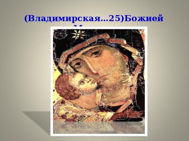 (Владимирская…25)Божией Матери