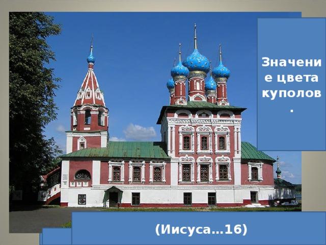 Символическое значение цвета купола. Значение цвета куполов.  (Иисуса…16) Храм Христа Спасителя Спас на крови Углич