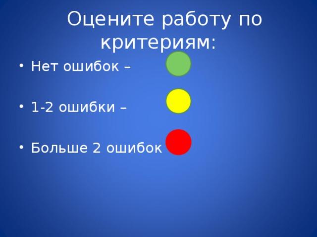 Оцените работу по критериям:
