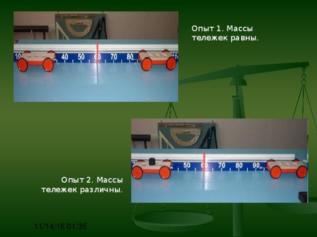 Опыт 1. Массы тележек равны. Опыт 2. Массы тележек различны.