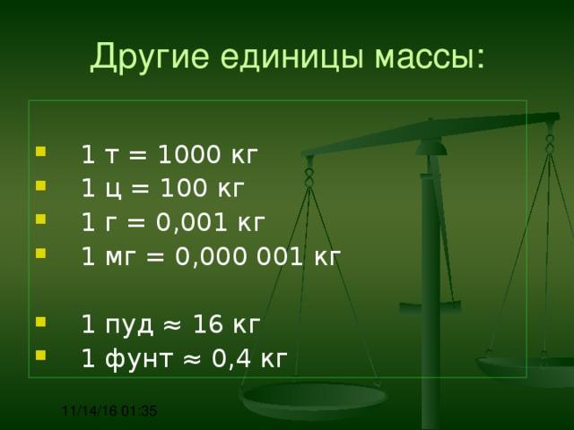 Другие единицы массы: