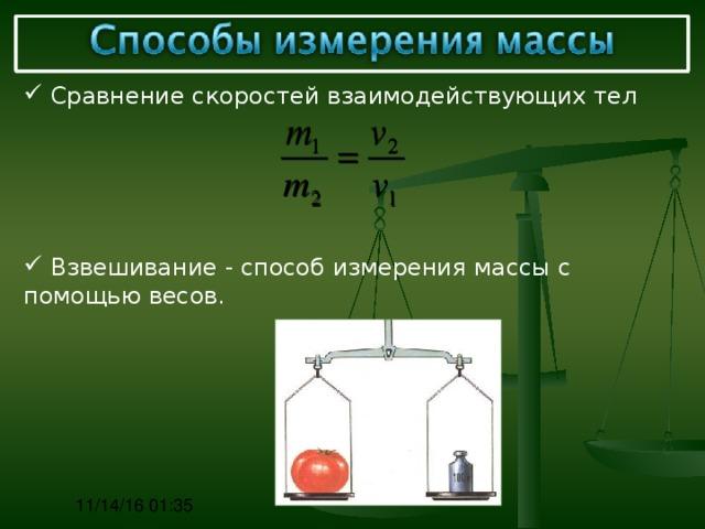 Сравнение скоростей взаимодействующих тел   Взвешивание - способ измерения массы с помощью  весов.