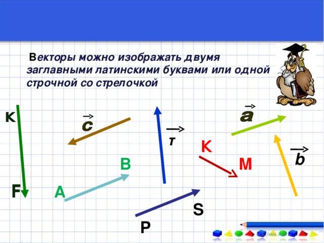 ( В екторы можно изображать двумя заглавными латинскими буквами или одной строчной со стрелочкой т К b М В А S Р