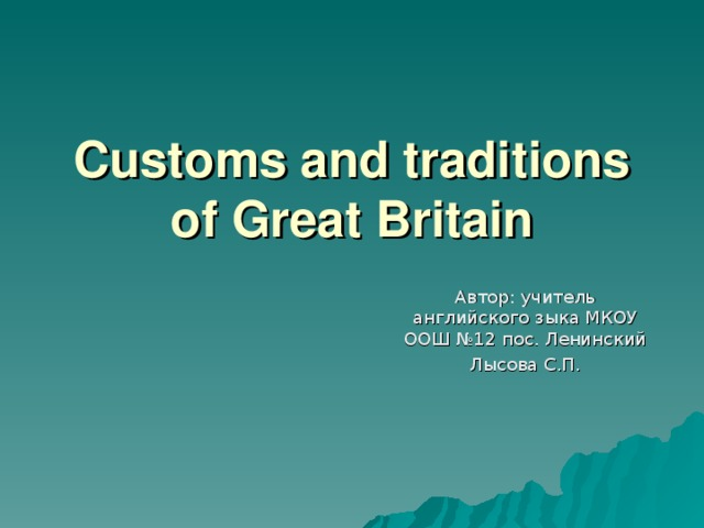 Customs and traditions of Great Britain   Автор: учитель английского зыка МКОУ ООШ №12 пос. Ленинский Лысова С.П.