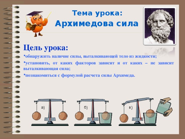 Тема урока:     Архимедова сила  Цель урока: