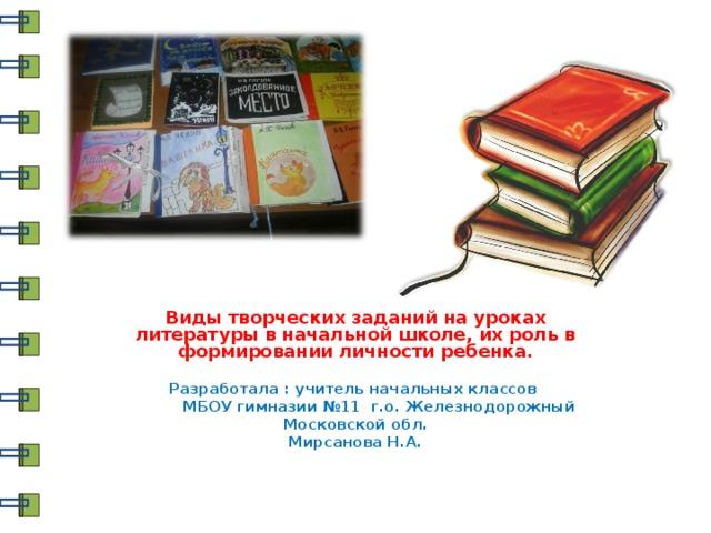Доклад на тему виды творчества 2848