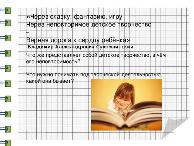Доклад на тему виды творчества 4983