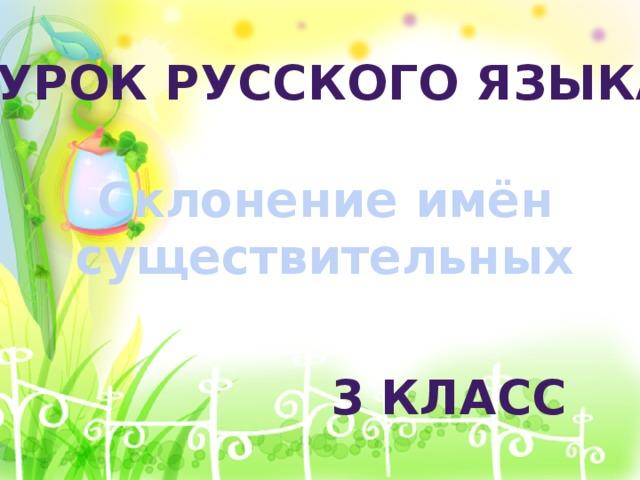 Урок русского языка Склонение имён существительных 3 класс