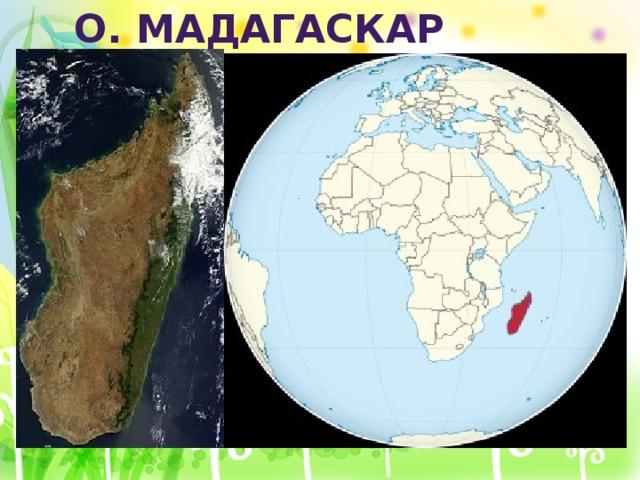О. Мадагаскар