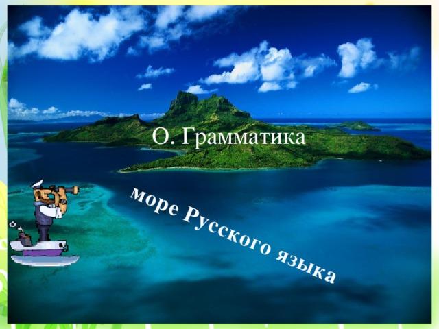 море Русского языка О. Грамматика