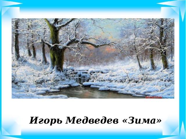 Игорь Медведев «Зима»