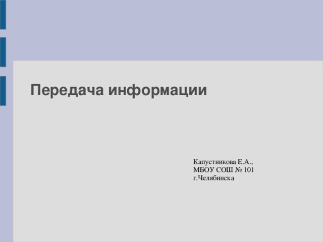 Передача информации Капустникова Е.А., МБОУ СОШ № 101 г.Челябинска