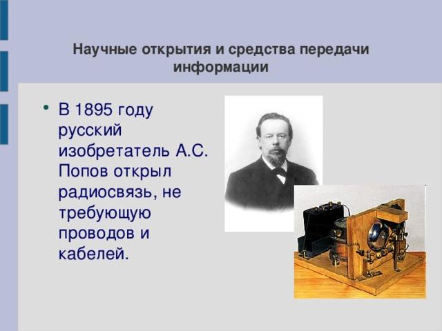 Научные открытия и средства передачи информации