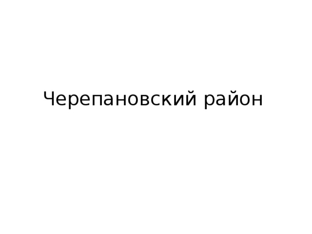 Черепановский район