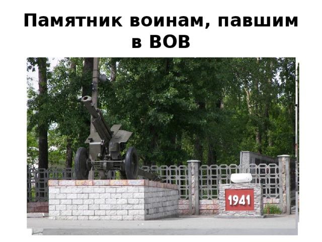 Памятник воинам, павшим в ВОВ