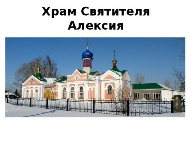 Храм Святителя Алексия