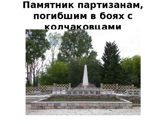 Памятник партизанам, погибшим в боях с колчаковцами
