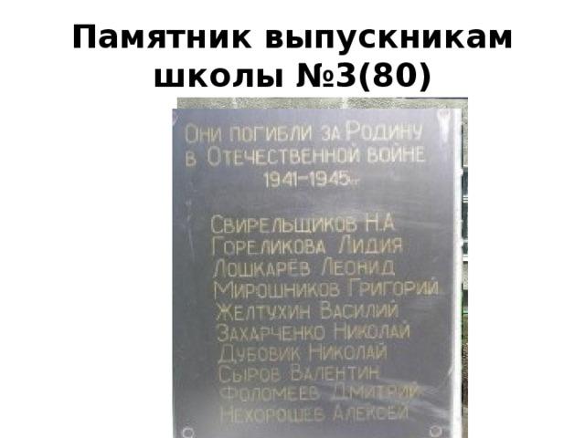 Памятник выпускникам школы №3(80)