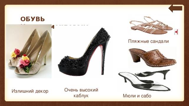 ОБУВЬ  Не рекомендовано : Пляжные сандали Очень высокий каблук Излишний декор Мюли и сабо