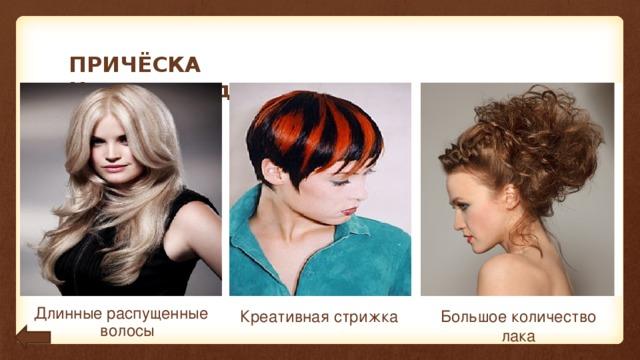 ПРИЧЁСКА  Не рекомендовано : Длинные распущенные волосы Креативная стрижка Большое количество лака