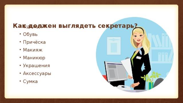 Как должен выглядеть секретарь?