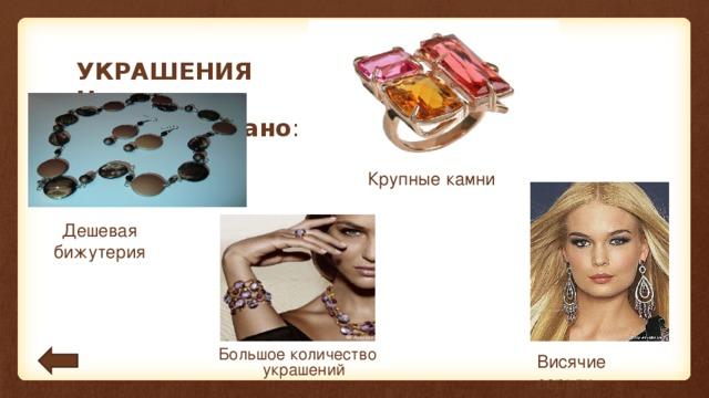 УКРАШЕНИЯ  Не рекомендовано : Крупные  камни Дешевая бижутерия Большое количество украшений Висячие серьги