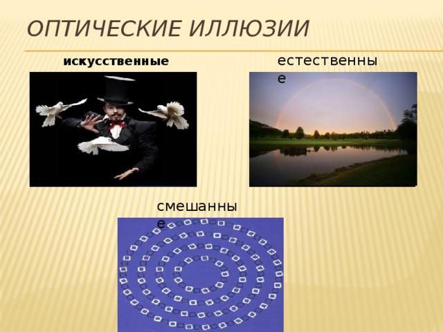 Оптические иллюзии естественные искусственные смешанные