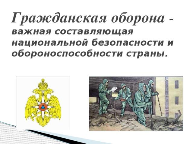 Гражданская оборона – важная составляющая национальной безопасности и обороноспособности страны.
