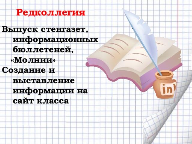 Редколлегия Выпуск стенгазет, информационных бюллетеней,  «Молнии» Создание и выставление информации на сайт класса
