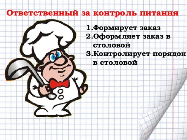 Ответственный за контроль питания Формирует заказ Оформляет заказ в столовой Контролирует порядок в столовой