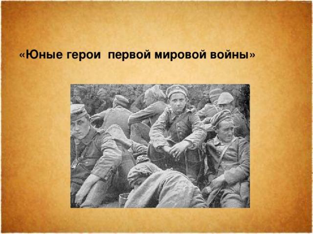 «Юные герои первой мировой войны»